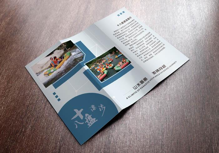 十八盘漂流画册设计案例