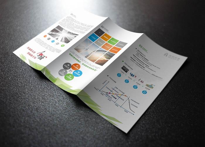 安徽和硕环境折页设计案例