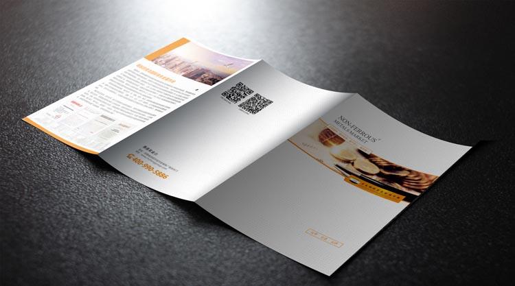 雅昌投资折页设计