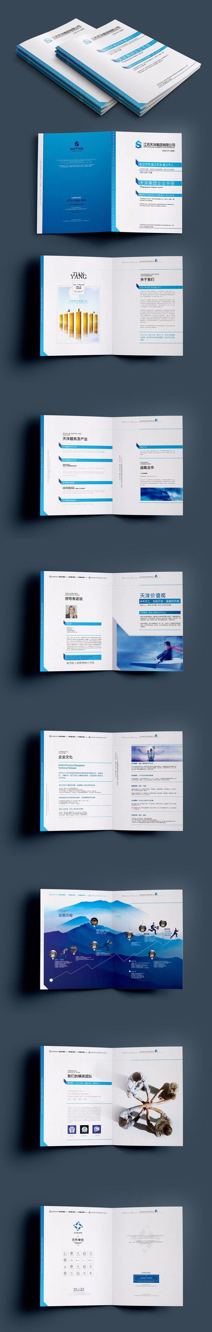 合肥画册设计,合肥画册设计公司,合肥宣传册设计,合肥彩页设计,合肥样本设计